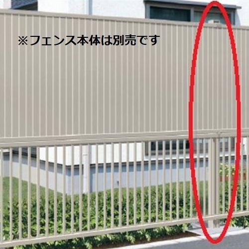 三協アルミ 多段支柱 カムフィX用 2段施工用 H22 フリー支柱タイプ 『アルミフェンス 柵』
