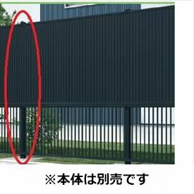 三協アルミ 多段支柱 ニューカムフィハイタイプ用 2段施工用 H28 フリー支柱タイプ 『アルミフェンス 柵』