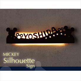 リクシル 新日軽 ミッキーシルエットサイン Dタイプ(LED照明付き) 規格文字 ブラック 『表札 サイン 戸建』