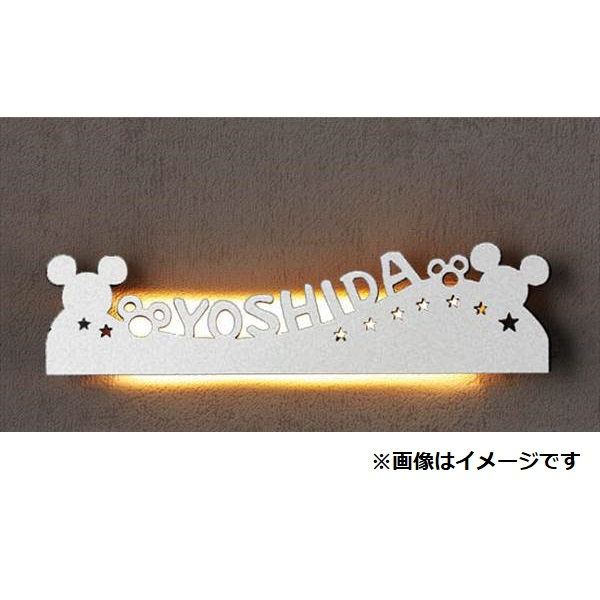 リクシル 新日軽 ミッキーシルエットサイン Dタイプ(LED照明付き) 規格文字 ナチュラルシルバーF 『表札 サイン 戸建』