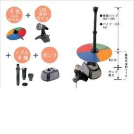 グローベン 噴水 1/2インチノズル噴水セットA 付属ポンプ System-X1500 C40TCS1500A 『ガーデニングDIY部材』