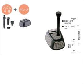 グローベン 噴水 1/2インチノズル噴水セットC 付属ポンプ System-X1500 C40TCS1500C 『ガーデニングDIY部材』