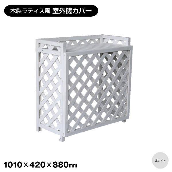 旭興進 エアコン室外機カバーラティス culc ホワイト