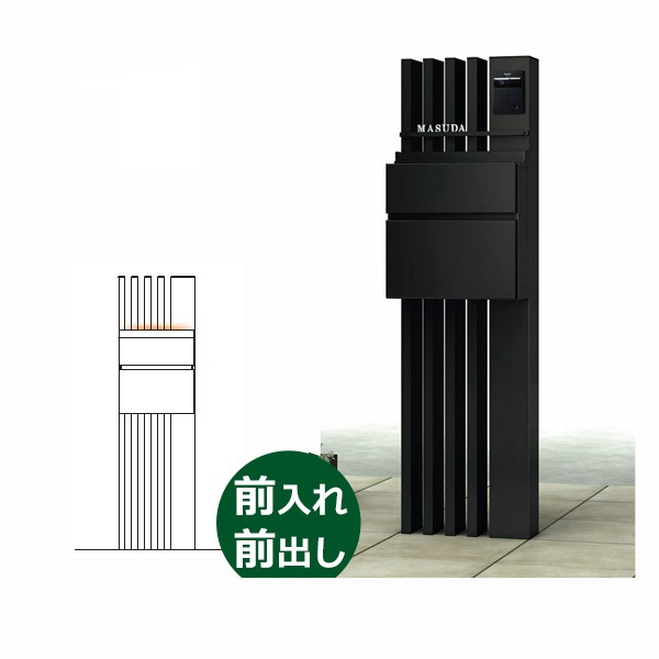 YKK ap ルシアスポストユニットAS02型 表札灯タイプ 本体(R) アルミカラー *表札はネームシールです UMB-AS02 『機能門柱 機能ポール』