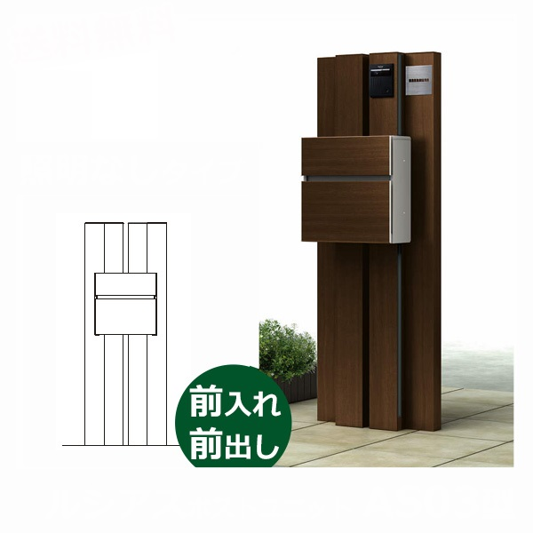 誠実 YKKAP ルシアスポストユニットAS03型 照明なしタイプ UMB-AS03 エクステリアポストT10型 木調カラー *表札はネームシールです 門柱 機能門柱 ポスト おしゃれ, ヒガシクルメシ:f001ff88 --- inglin-transporte.ch