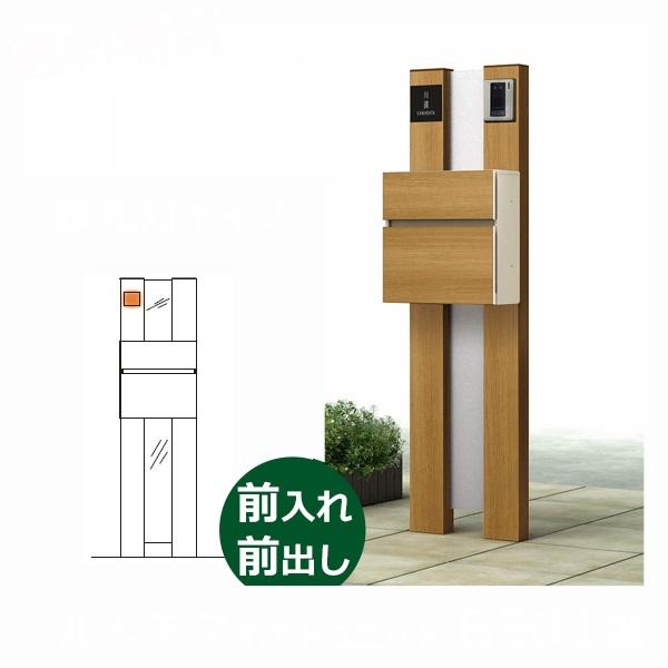 YKKAP ルシアスポストユニットBS01型 表札灯タイプ 本体(R) UMB-BS01 エクステリアポストT10型 木調カラー *表札はネームシールです 門柱 機能門柱 ポスト おしゃれ 照明付き