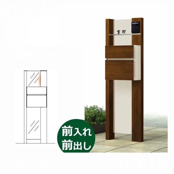 YKKAP ルシアスポストユニットBP01型 表札灯タイプ 本体(R) 木彫カラー *表札はネームシールです UMB-BP01 『機能門柱 機能ポール』