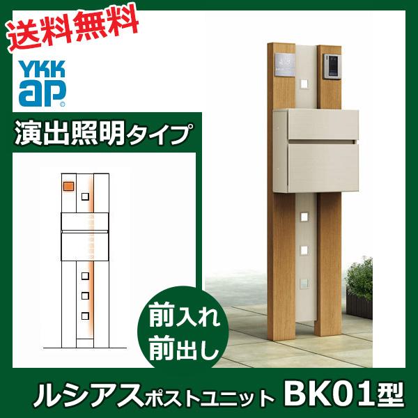 【超歓迎】 YKKAP ルシアスポストユニットBK01型 演出照明タイプ 本体(R) UMB-BK01 エクステリアポストT10型 複合カラー *表札はネームシールです 門柱 機能門柱 ポスト おしゃれ 照明付き, lafan:af3d2cbc --- inglin-transporte.ch