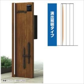 YKKAP ルシアスポストユニットAW01型 演出照明タイプ 本体 オーナメントUB型 UMB-AW01 エクステリアポストT9R(L)型 前入れ横出し 木調カラー *表札はネームシールです 門柱 機能門柱 ポスト おしゃれ 照明付き
