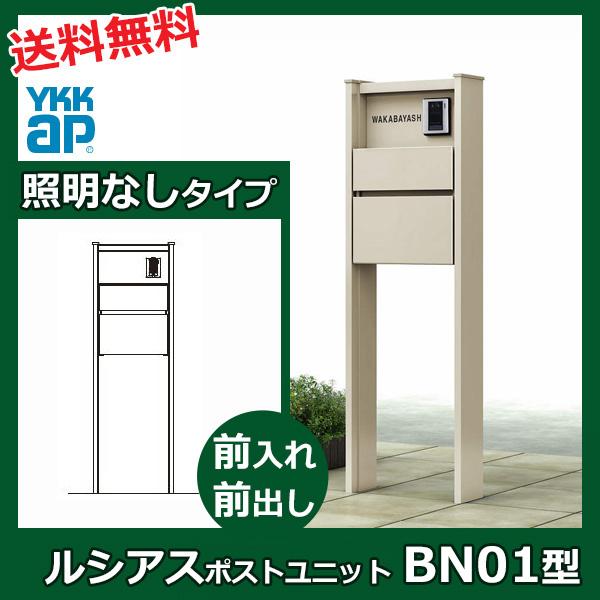 YKKAP ルシアスポストユニットBN01型 照明なしタイプ 本体(R) インターホン加工なし UMB-BN01 エクステリアポストT10型 アルミカラー *表札はネームシールです 門柱 機能門柱 ポスト おしゃれ