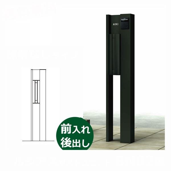 YKKAP ルシアスポストユニットBN02型 照明なしタイプ UMB-BN02 エクステリアポストT9型 前入れ後出し アルミカラー *表札はネームシールです 門柱 機能門柱 ポスト おしゃれ