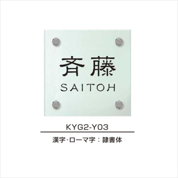 エクスタイル 機能門柱用表札 ガラス表札 KYG2 『機能門柱 YKK用』 『表札 サイン 戸建』