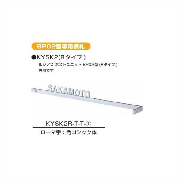 エクスタイル ルシアス ポストユニット専用ステンレス切文字表札 YESK2 (BP02型用) 『機能門柱 YKK用』 『表札 サイン 戸建』