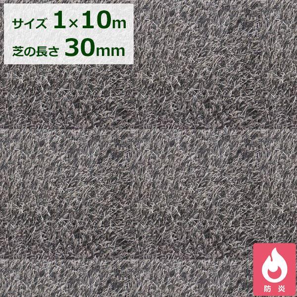 クローバーターフ レギュラータイプ 人工芝:30mm 1m×10m CTGY30 グレー