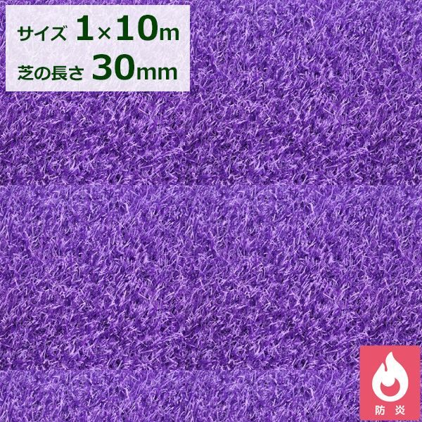 クローバーターフ レギュラータイプ 人工芝:30mm 1m×10m CTPU30 パープル
