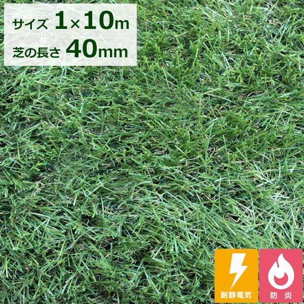 クローバーターフ つや消しタイプ 人工芝:40mm 1m×10m CTM40 グリーン