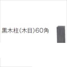 グローベン 文様シリーズ オプション 市松モダン用 柱ユニット 直角柱 60角 A16MIC007CK-S 『竹垣フェンス 柵』 黒木柱(木目)