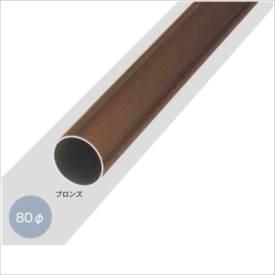 グローベン 構造部材 マルチポール 80径×L2400 A50LP080D 『外構DIY部品』 ブロンズ