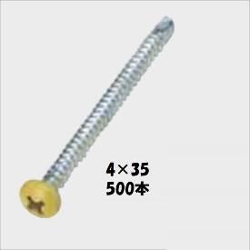 グローベン 構造部材 ステンレスビス 4×35 500本入 A50KS035 『外構DIY部品』 イエロー