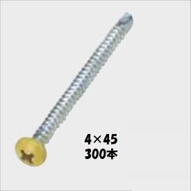 グローベン 構造部材 ステンレスビス 4×45 300本入 A50KS045 『外構DIY部品』 イエロー