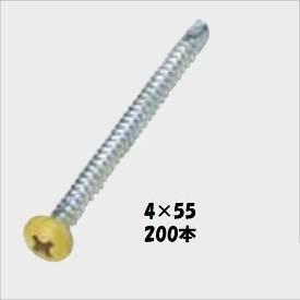 グローベン 構造部材 ステンレスビス 4×55 200本入 A50KS055 『外構DIY部品』 イエロー
