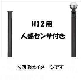 リクシル 新日軽 ディズニー門扉 オプション H12用 (片側)人感センサー照明付き丸柱に変更・加算金額 『柱単体の購入は不可』  ブラック