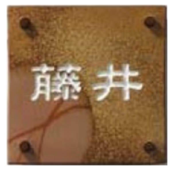 リクシル TOEX ファンクションユニット ウィルモダンスリム部材 備前焼サイン・145角 パターン集選択タイプ 『表札 サイン 戸建』