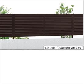 三協アルミ 形材フェンス セレクティR7型 間仕切柱タイプ 本体 H600 JS7F2006 『目隠しルーバー アルミフェンス 柵 高さ600mm用』