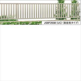 三協アルミ 形材フェンス セレクティR8型 自在柱タイプ 本体 H1000 JS8F2010 『アルミフェンス 柵 高さ1000mm用』