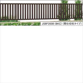 三協アルミ 形材フェンス セレクティR8型 間仕切柱タイプ 本体 H600 JS8F2006 『アルミフェンス 柵 高さ600mm用』