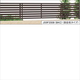 三協アルミ 形材フェンス セレクティR9型 自在柱タイプ 本体 H800 JS9F2008 『アルミフェンス 柵 高さ800mm用』