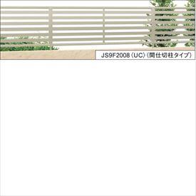 三協アルミ 形材フェンス セレクティR9型 間仕切柱タイプ 本体 H600 JS9F2006 『アルミフェンス 柵 高さ600mm用』