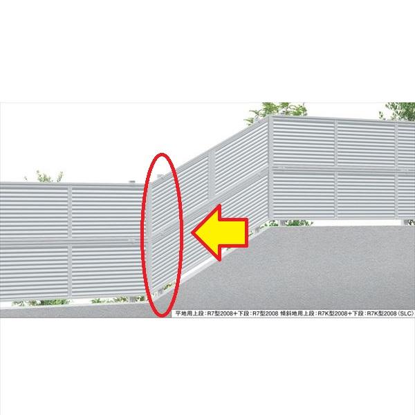 三協アルミ 形材フェンス セレクティ多段施工 傾斜地用 多段自在柱タイプ H20自在柱 H2035 JK2KP3-20 『アルミフェンス 柵』