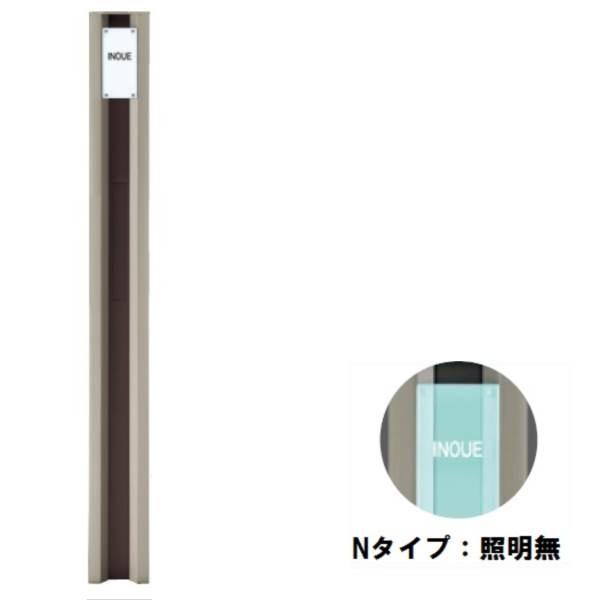 キロスタイル モダン柱78C インターホン無し仕様 Nタイプ(照明無) ISPCN-16SN *表札はネームシールとなります 『機能門柱 機能ポール』