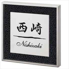 丸三タカギ リッシュ RH-10-4 『表札 サイン 戸建』