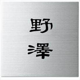 丸三タカギ スクアド SQ-S-6 『表札 サイン 戸建』