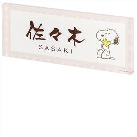 丸三タカギ ピーナッツコレクション スヌーピー SPPYY-4 『表札 サイン 戸建』
