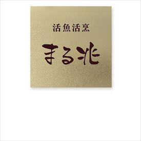 丸三タカギ ドライエッチング銘板 DRO-N-2 『表札 サイン』