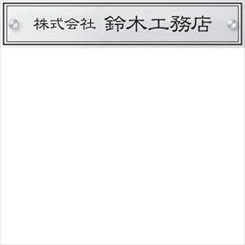丸三タカギ ドライエッチング銘板 セットアップ金具タイプ DRS-S-5 『表札 サイン 戸建』