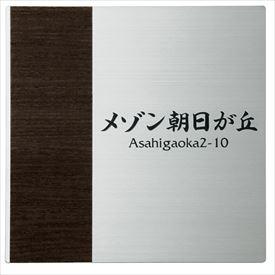 丸三タカギ モダンエッチング銘板 EMO-1-1 『表札 サイン』