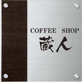 丸三タカギ モダンエッチング銘板 セットアップ金具タイプ EMO-1-6 『表札 サイン 戸建』