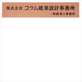丸三タカギ エッチング銘板 EPL-C-2 『表札 サイン』