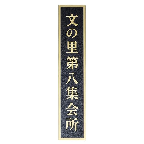 丸三タカギ エッチング銘板 EPS-G凸-7 『表札 サイン』