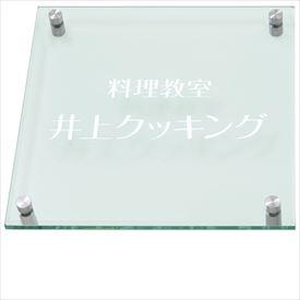 丸三タカギ スクエアガラス銘板 GMO-1 『表札 サイン』