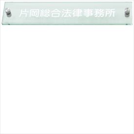 丸三タカギ スクエアガラス銘板 GMS-3 『表札 サイン』