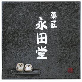 丸三タカギ 信楽焼銘板 信楽O-2F-1 『表札 サイン』