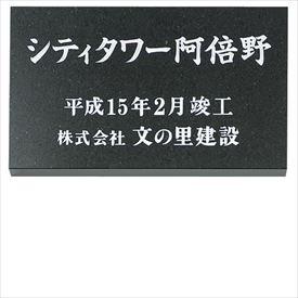 丸三タカギ 天然石・天然銘木/銘板 ミカゲ石銘板 『表札 サイン』