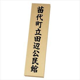 丸三タカギ 天然石・天然銘木/銘板 米桧彫刻銘板 『表札 サイン』