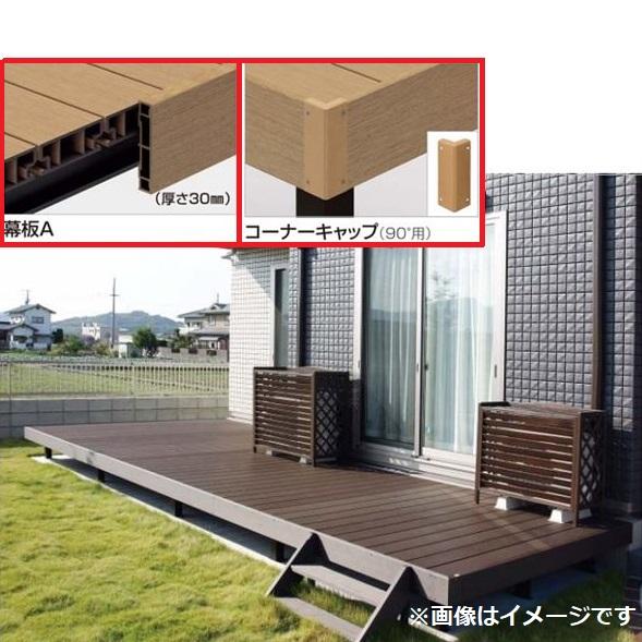 四国化成 ファンデッキHG 1間×12尺(3630) 幕板A 高延高束柱 コーナーキャップ仕様 『ウッドデッキ 人工木』