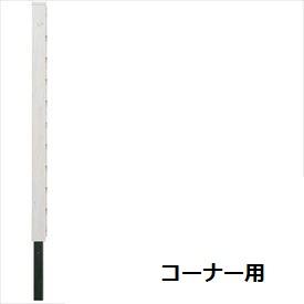 タカショー 風美フェンス H1000用柱 コーナー (埋込250mm) 『アルミフェンス 柵』